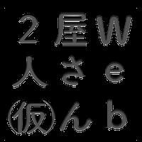 Web屋さん2人(仮)